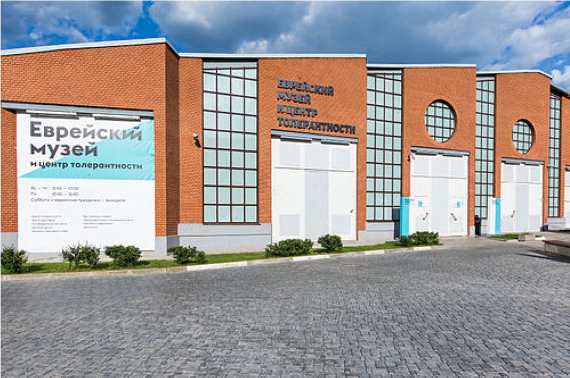 Orange brick facade of the Jewish Heritage and Tolerance Center
